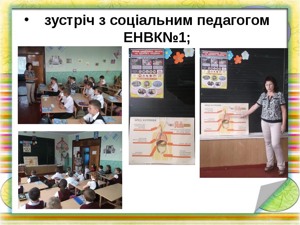 зустріч з соціальним педагогом ЕНВК№1;