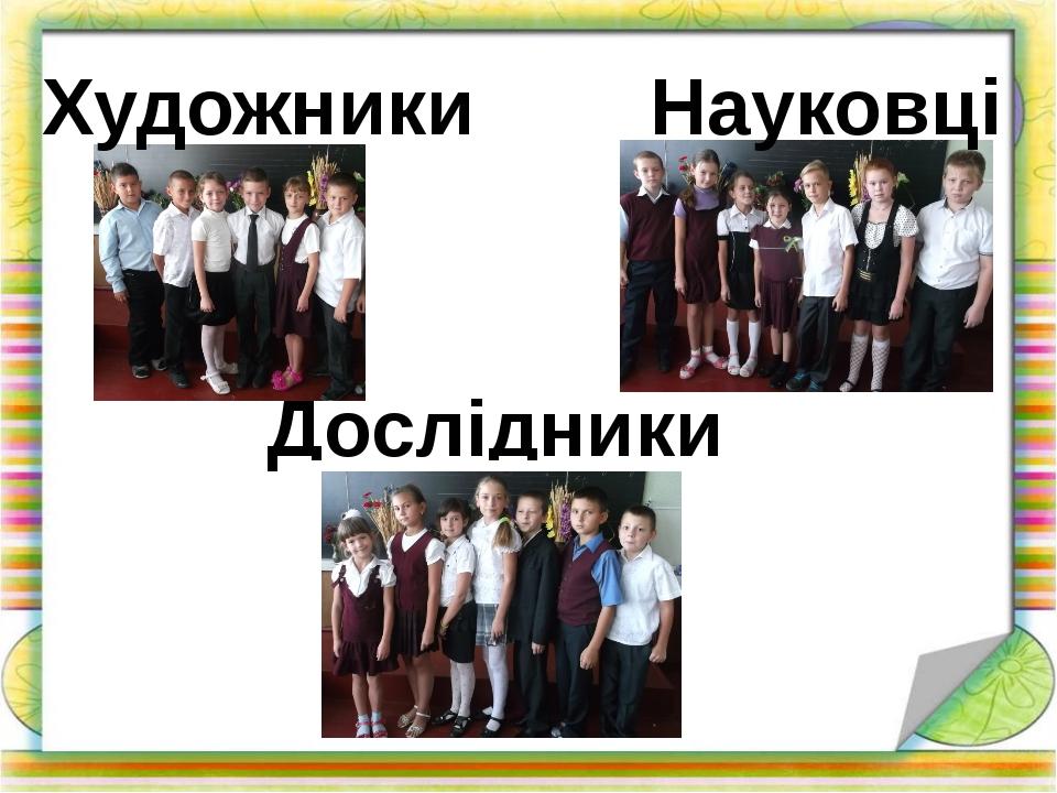 Художники Дослідники Науковці