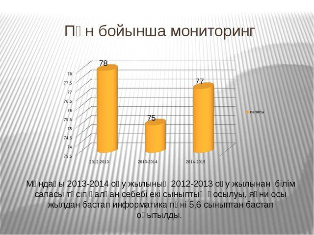 Пән бойынша мониторинг Мұндағы 2013-2014 оқу жылының 2012-2013 оқу жылынан бі...