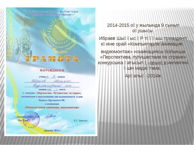 2014-2015 оқу жылында 9 сынып оқушысы Ибраев Шыңғыс ҚР тұңғыш президенті күні...