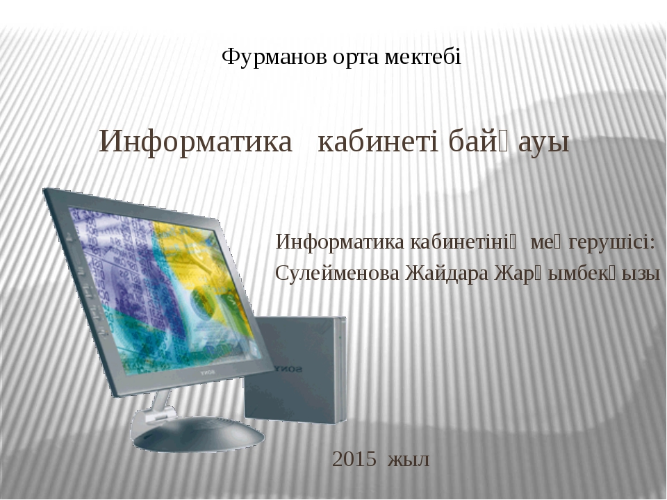 Информатика кабинеті байқауы Информатика кабинетінің меңгерушісі: Сулейменова...