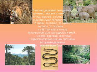 В ветвях деревьев гнездились, шумели, порхали и пели Птицы лесные, и всюду.
