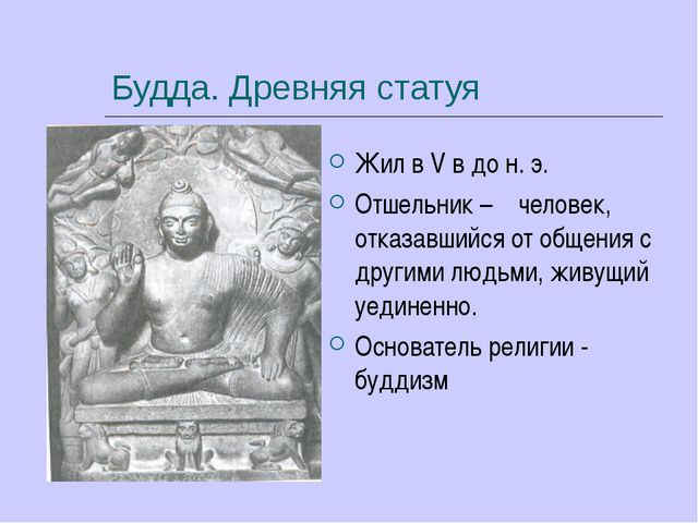 Будда. Древняя статуя Жил в V в до н. э. Отшельник – человек, отказавшийся от...