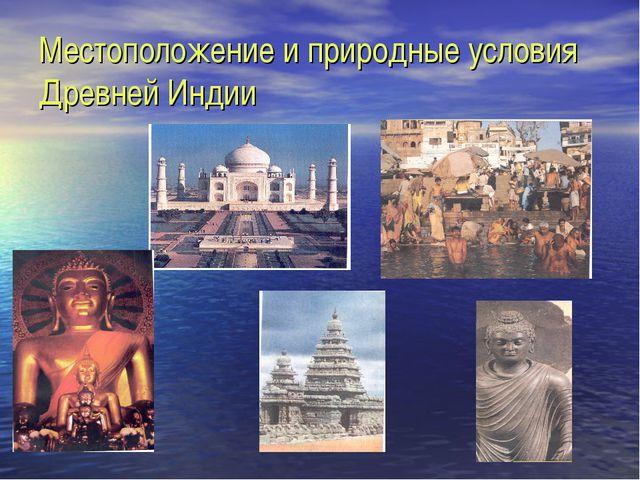 Местоположение и природные условия Древней Индии