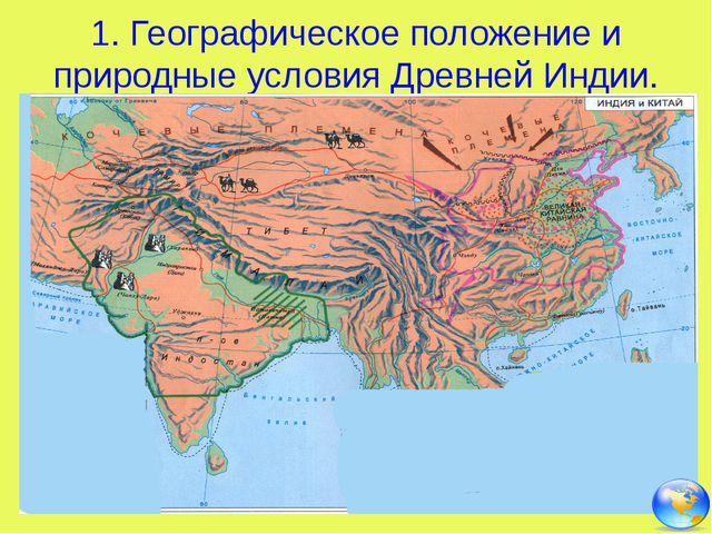 1. Географическое положение и природные условия Древней Индии.