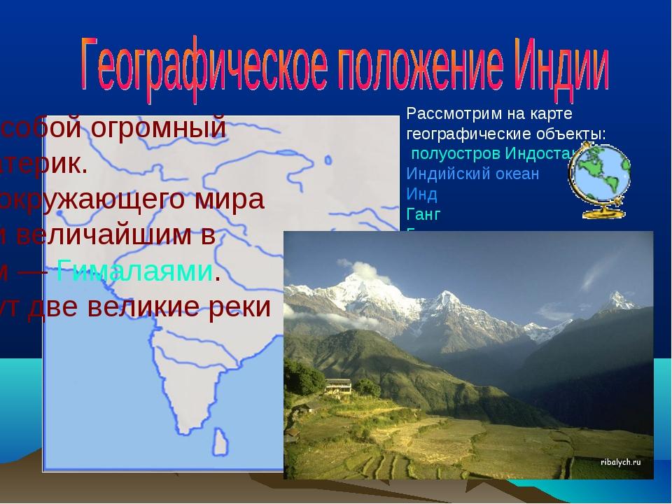 Рассмотрим на карте географические объекты: полуостров Индостан Индийский оке...