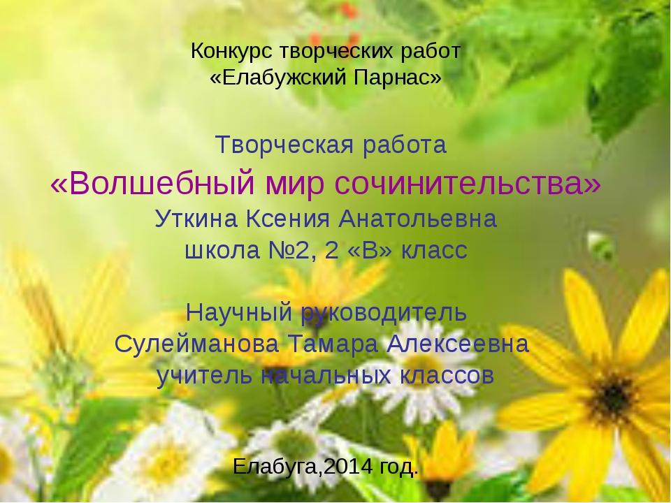 Конкурс творческих работ «Елабужский Парнас» Творческая работа «Волшебный ми...