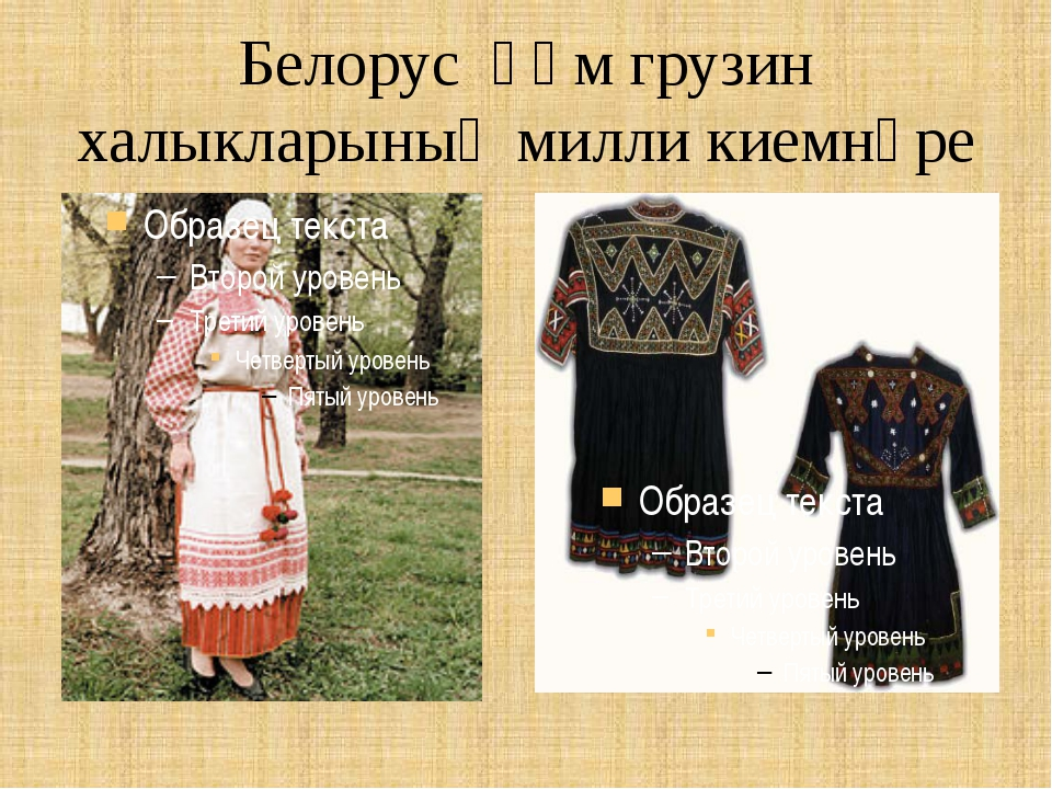 Белорус һәм грузин халыкларының милли киемнәре
