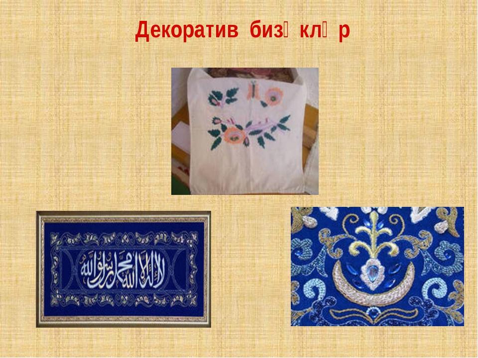 НИЖЕГОРОДСКАЯ ВЫШИВКА МСТЕРСКАЯ ВЫШИВКА Декоратив бизәкләр