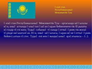 Қазақстан Республикасының Мемлекеттік Туы - ортасында шұғылалы күн, оның аст