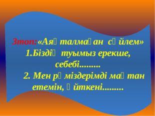 3топ:«Аяқталмаған сөйлем» 1.Біздің туымыз ерекше, себебі......... 2. Мен рәмі