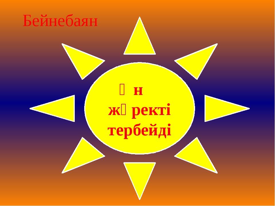 Ән жүректі тербейді Бейнебаян