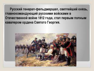 Русский генерал-фельдмаршал, светлейший князь, главнокомандующий русскими во