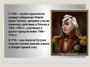 С 1762 г. служил адъютантом генерал-губернатора Ревеля (ныне Таллин); принима