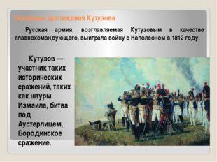 Основные достижения Кутузова Русская армия, возглавляемая Кутузовым в качест