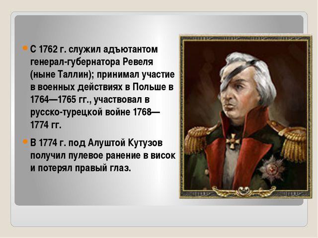 С 1762 г. служил адъютантом генерал-губернатора Ревеля (ныне Таллин); принима...