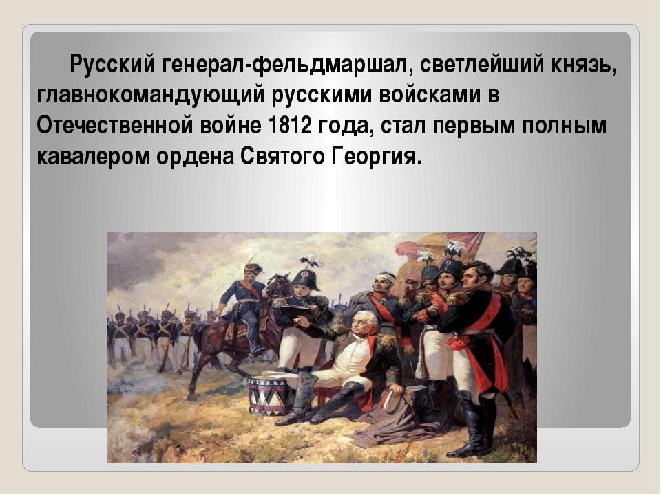Русский генерал-фельдмаршал, светлейший князь, главнокомандующий русскими во...