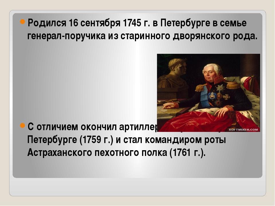 Родился 16 сентября 1745 г. в Петербурге в семье генерал-поручика из старинно...