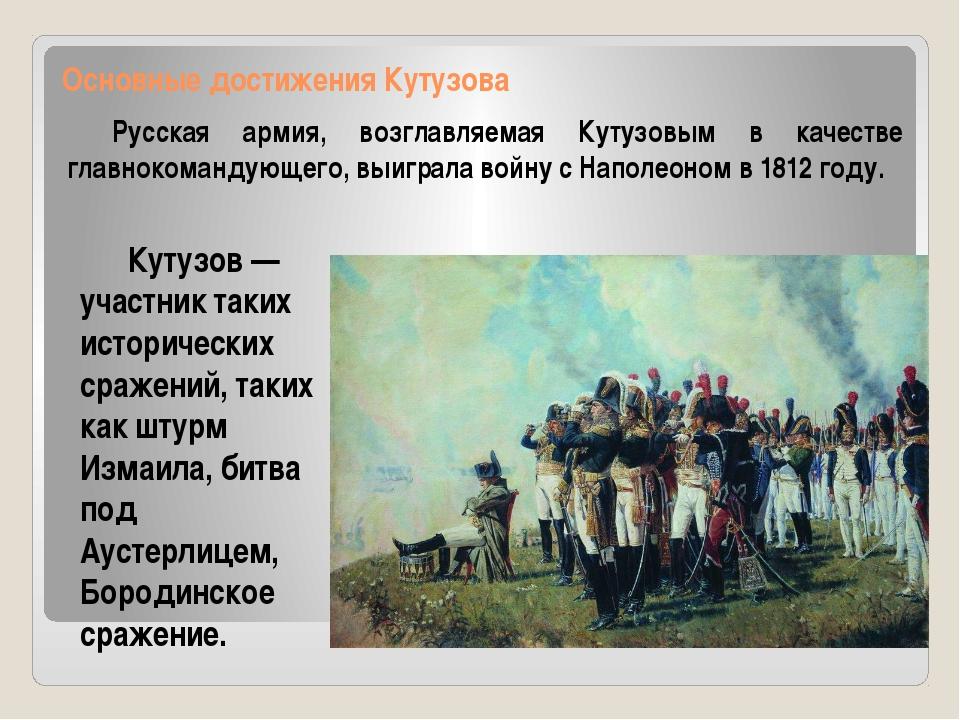 Основные достижения Кутузова Русская армия, возглавляемая Кутузовым в качест...