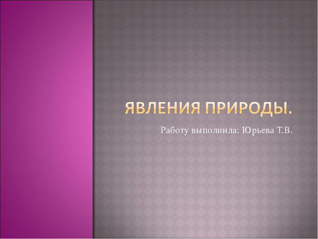 Работу выполнила: Юрьева Т.В.
