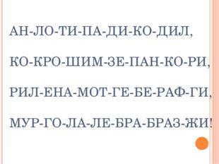 АН-ЛО-ТИ-ПА-ДИ-КО-ДИЛ, КО-КРО-ШИМ-ЗЕ-ПАН-КО-РИ, РИЛ-ЕНА-МОТ-ГЕ-БЕ-РАФ-ГИ, МУР