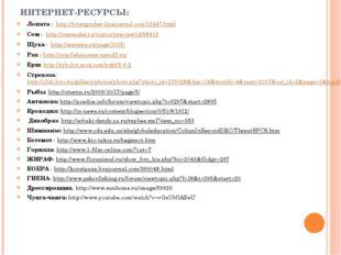 ИНТЕРНЕТ-РЕСУРСЫ: Лопата : http://totengraber.livejournal.com/15447.html Сом