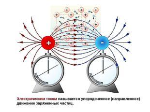 Электроэнергия передается при помощи потока мельчайших заряженных частиц - эл