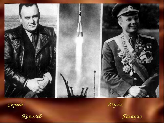 Сергей Королев Юрий Гагарин