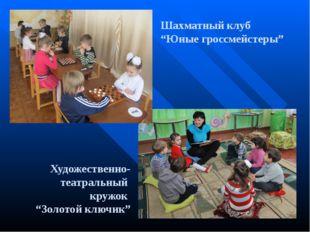 """Шахматный клуб """"Юные гроссмейстеры"""" Художественно-театральный кружок """"Золотой"""
