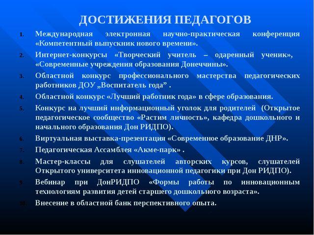 Международная электронная научно-практическая конференция «Компетентный выпус...