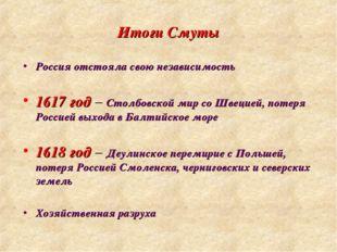 Итоги Смуты Россия отстояла свою независимость 1617 год – Столбовской мир со