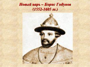 Новый царь – Борис Годунов (1552-1605 гг.)