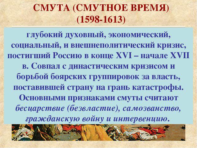 СМУТА (СМУТНОЕ ВРЕМЯ) (1598-1613) глубокий духовный, экономический, социальны...