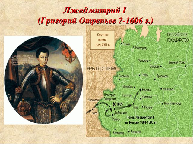Лжедмитрий I (Григорий Отрепьев ?-1606 г.)