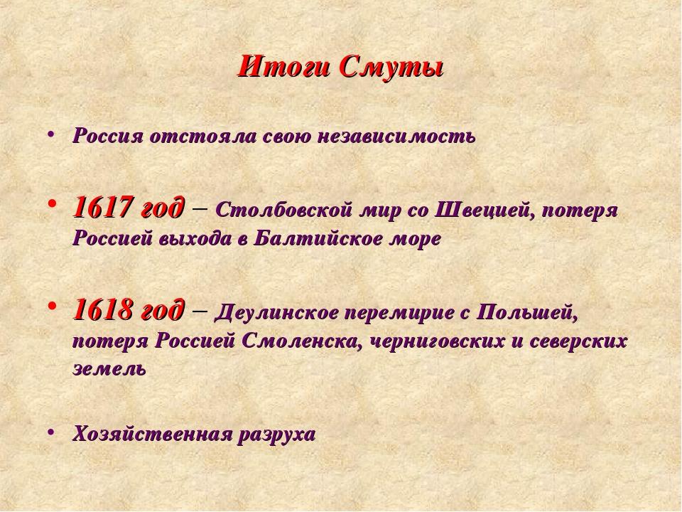 Итоги Смуты Россия отстояла свою независимость 1617 год – Столбовской мир со...