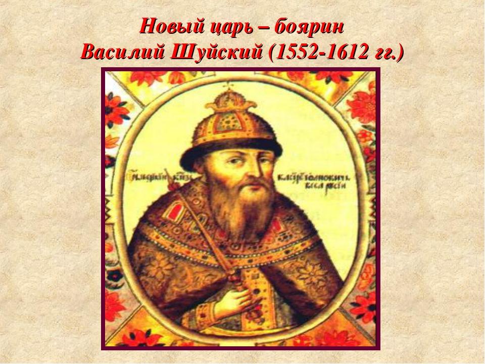 Новый царь – боярин Василий Шуйский (1552-1612 гг.)