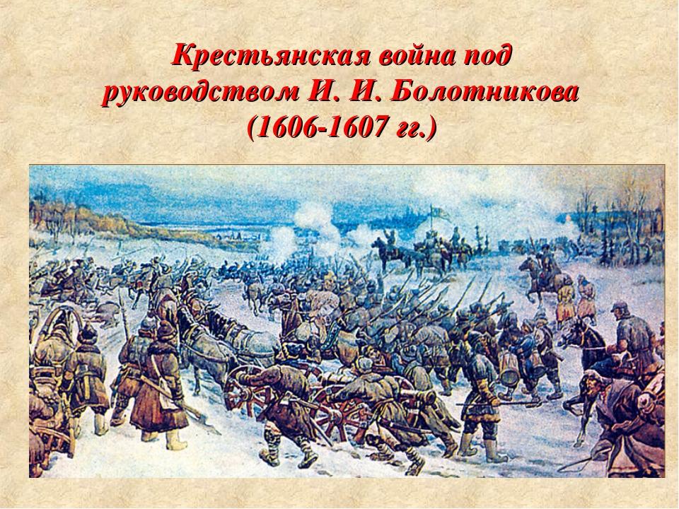 Крестьянская война под руководством И. И. Болотникова (1606-1607 гг.)