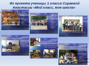 Из проекта ученицы 1 класса Сираевой Анастасии «Мой класс, моя школа»