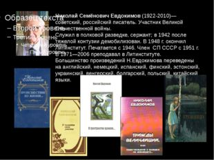 Николай Семёнович Евдокимов (1922-2010)— советский, российский писатель. Учас