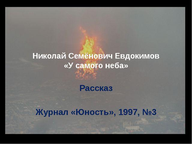 Николай Семёнович Евдокимов «У самого неба» Рассказ Журнал «Юность», 1997, №3