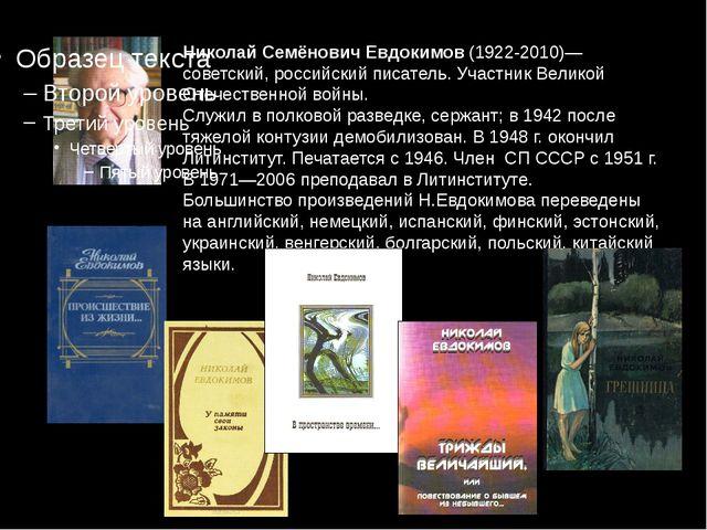 Николай Семёнович Евдокимов (1922-2010)— советский, российский писатель. Учас...