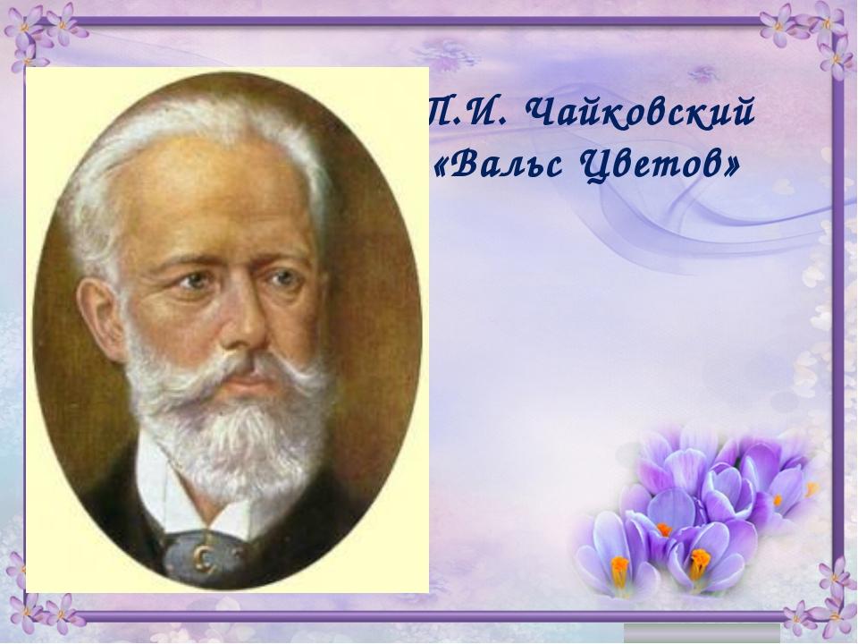 П.и Чайковский Вальс Цветов