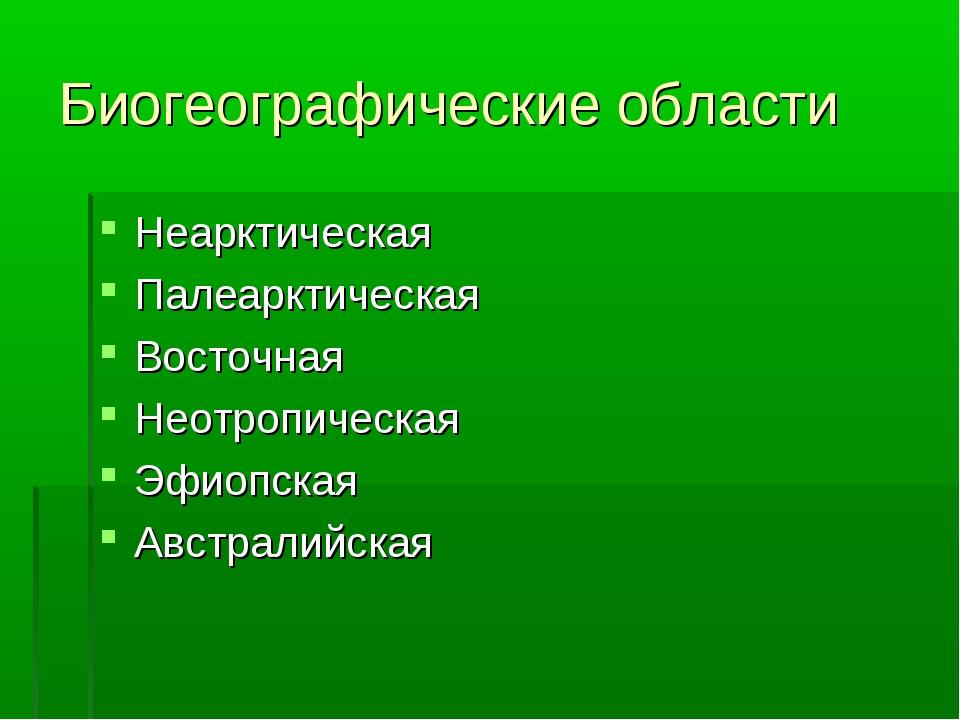 Биогеографические области Неарктическая Палеарктическая Восточная Неотропичес...