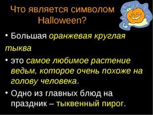 Что является символом Halloween? Большая оранжевая круглая тыква это самое лю
