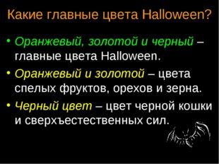 Какие главные цвета Halloween? Оранжевый, золотой и черный – главные цвета Ha