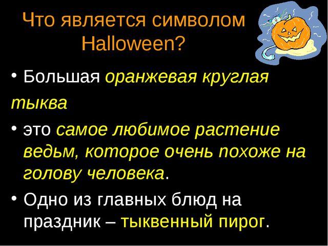 Что является символом Halloween? Большая оранжевая круглая тыква это самое лю...