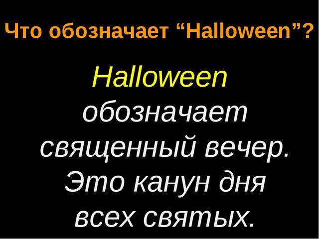 """Что обозначает """"Halloween""""? Halloween обозначает священный вечер. Это канун д..."""