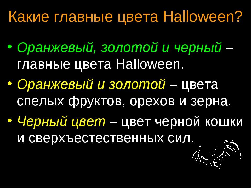 Какие главные цвета Halloween? Оранжевый, золотой и черный – главные цвета Ha...