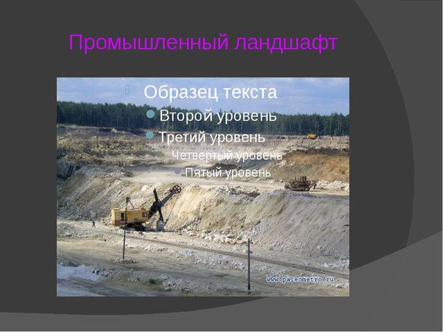 Промышленный ландшафт