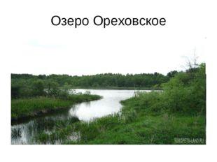 Озеро Ореховское